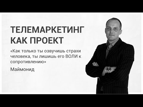 Embedded thumbnail for Телемаркетинг как проект
