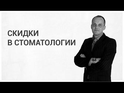 Embedded thumbnail for Скидки в стоматологии