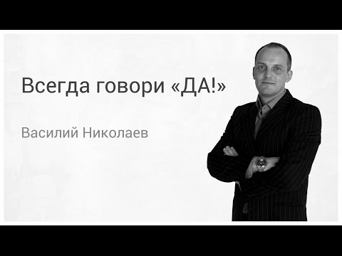 """Embedded thumbnail for Всегда говори """"Да"""""""