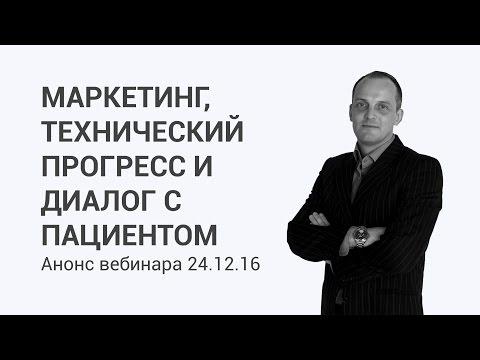 "Embedded thumbnail for Анонс Вебинара 24.12.16 ""Диалог с пациентом"""