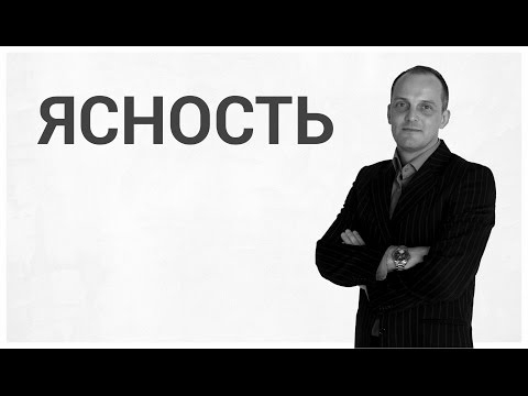 Embedded thumbnail for Ясность