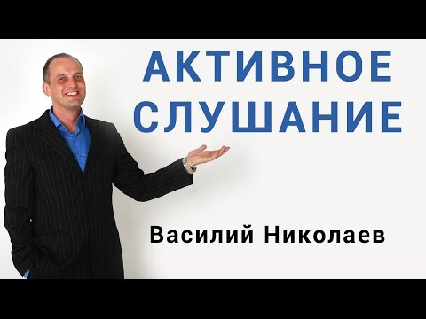 Embedded thumbnail for Активное слушание