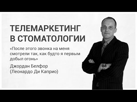 Embedded thumbnail for Телемаркетинг. Василий Николаев.