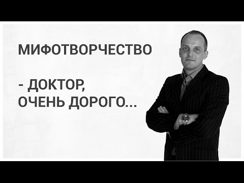 Embedded thumbnail for Мифотворчество