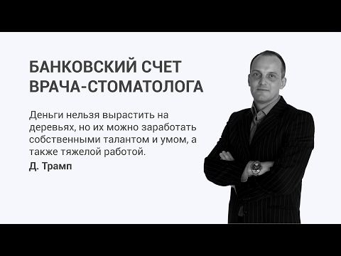 Embedded thumbnail for Банковский счет врача стоматолога