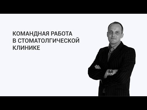 Embedded thumbnail for Работа в команде