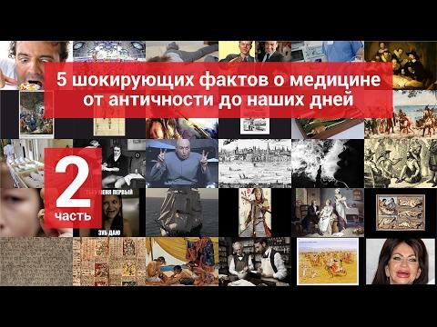 Embedded thumbnail for 5 фактов о медицине от античности до наших дней. Часть 2.