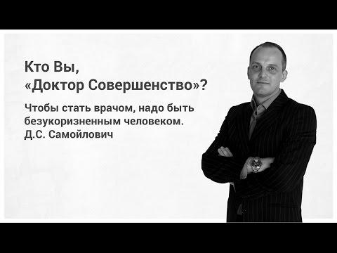 "Embedded thumbnail for Кто Вы, ""Доктор Совершенство""?"